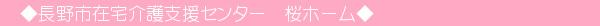 長野市在宅介護支援センター 桜ホーム