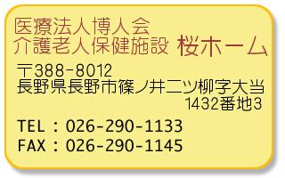 TEL:026-290-1133 FAX:026-290-1145