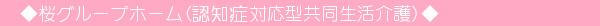 桜グループホーム(痴呆対応型共同生活介護)